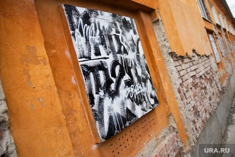Манифест Покраса Лампаса  на заброшенном здании Уралмашзавода. Екатеринбург