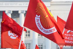 Митинг сталинистов возле памятника Кирову. Екатеринбург, флаг за новый социализм