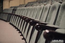 Культура. Пермь, кресла, пустые кресла, зрительные зал
