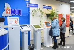 Родители подают документы в МФЦ на поступление детей в первый класс. Екатеринбург, госуслуги, электронная очередь, многофункциональный центр, подача документов, мфц