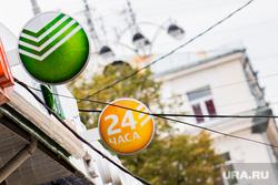 Отделение банка «Сбербанк России». Екатеринбург, логотип, сбербанк, 24часа