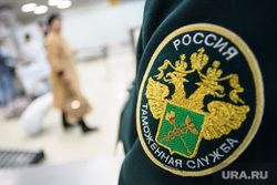 Пункт контроля Уральского таможенного управления в зале прилетов аэропорта