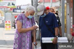 Городские рынки. Курган, бабушка, старики, дедушка, медицинская маска, пенсионеры, масочный режим