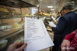 Первый рабочий день в правительстве. Екатеринбург, столовая, меню, раздача