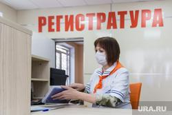 Клипарт. Магнитогорск, регистратура, поликлиника, здоровье, медицина, медицинская маска, коронавирус