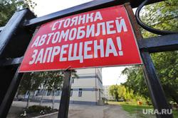 Запрет парковки у гимназии 47. Курган , гимназия 47, школа 47