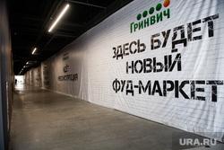 Фуд-маркет в ТЦ «Гринвич». Екатеринбург, тц гринвич, стройка, стройплощадка, фуд-корт, фуд-маркет