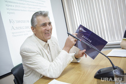 Заседание комитета. Пермь , кузнецов александр, доклад