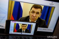 INNOPROM ON-LINE: меры поддержки промышленности. Необр, ura.ru, прямая трансляция, куйвашев на экране, ура ру