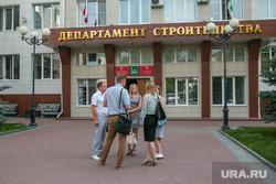 Встреча жильцов дома (Гагарина 34а) с чиновниками. Курган, департамент строительства курганской области