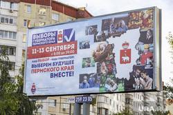 Предвыборные плакаты, август 2020, г. Пермь., выборы губернатора