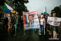 Несанкционированная акция в поддержку Сергея Фургала. Хабаровск