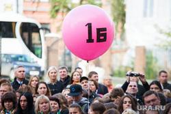 Праздничная линейка в Гимназии №5. Екатеринбург, воздушный шарик, 1 сентября, 1б