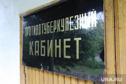 Далматовский район. Курган , противотуберкулезный диспансер, противотуберкулезный кабинет