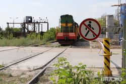 Разное. Курган, рельсы, проход запрещен, железная дорога, поезд, жд пути, вагон поезда