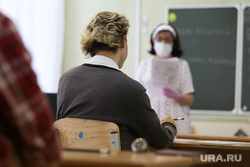 Единый государственный экзамен. Курган, учитель, школьная доска, егэ, школа, ученики, школьная парта, масочный режим