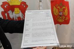 Выборы-2019. Избирательный участок. Челябинск, бюллетени, избирательный участок, выборы2019, кандидаты в губернаторы