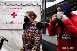 Москва во время объявленного режима самоизоляции. Москва, экспресс-анализы, тесты