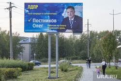 Предвыборные плакаты, август 2020, г. Пермь., постников олег на плакате