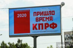 Предвыборная агитация, баннеры партий. Челябинск, кпрф