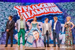 Юля Михалкова в платье с губернатором и уральскими самоцветами на концерте. Екатеринбург, уральские пельмени