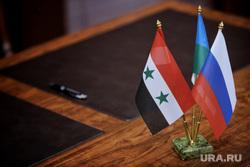 Подписание соглашения о сотрудничестве между правительством ХМАО и сирийской провинции Хомс. Ханты-Мансийск, флажки, флаг сирии, флаг россии