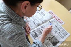 Клипарт на тему безработицы. Курган, пенсионерка, вакансии, работа, безработица, поиск работы, ярмарка вакансий, газета работа, поиск вакансий, сменить профессию