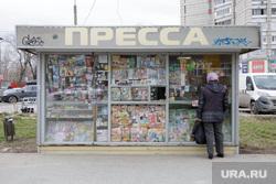 Уличная торговля. Пермь, пресса, газетный киоск