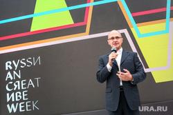 Открытие «Российской Креативной Недели