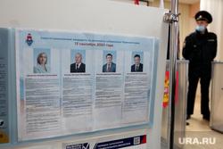 Выборы губернатора. Пермь 2020, кандидаты в губернаторы, выборы 2020