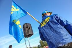 Митинг против концессии и повышения тарифов на коммунальные услуги. Нижневартовск , флаг, лдпр, символика