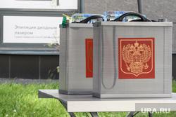 Презентация шатров для голосования за поправки в Конституцию РФ. Екатеринбург, выборы, голосование на дому, урна для голосования, переносная урна для голосования