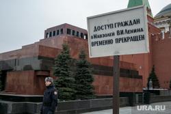Парк «Зарядье». Москва, мавзолей ленина, кремль, доступ граждан прекращен