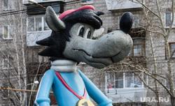Седьмой день вынужденных выходных из-за ситуации с CoVID-19. Екатеринбург, волк, статуя, фигура, мультфильм ну погоди