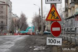 Город во время самоизоляции жителей. Курган, ремонт дороги, запрещающий знак, ул кирова