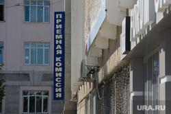 Здание Уральского государственного экономического университета. Екатеринбург, вуз, приемная комиссия, высшее образование, поступление в университет