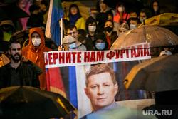 Несанкционированная акция в поддержку Сергея Фургала. Хабаровск, плакаты, протестующие, митинг, шествие, протест, несанкционированная акция, фургал сергей портрет