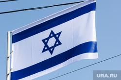 Флаги иностранных государств. Челябинск, израиль, флаг, флаг израиля