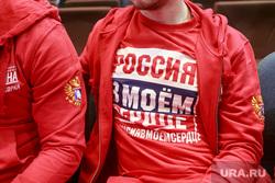 Заседание Олимпийского Комитета России по принятию решения о допуске олимпийской сборной РФ на 23 Олимпийские игры в Пхенчхане. Москва, футболка, хокейная сборная рф, олимпийцы, олимпийская сборная рф, россия в моем сердце