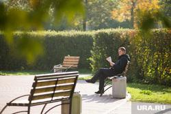 Осенний Екатеринбург, чтение, отдых в парке, осень