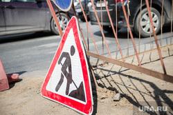 У американского консульства пусто. Екатеринбург, дорожный знак, ремонт дороги