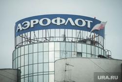 Екатеринбург. Школа мэров. Сессия №5, аэрофлот
