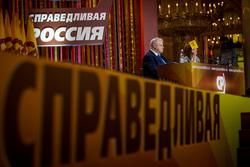 8 съезд СР. Москва, справедливая россия, ср, эсеры, миронов сергей, съезд