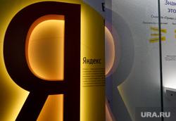 Выставка «Россия, устремлённая в будущее» в Манеже. Москва, яндекс, алиса