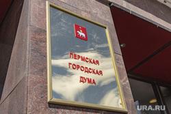 Административные здания, лето 2020 г. Пермь, табличка, пермская городская дума