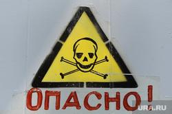Поездка в Карабаш Дубровский РМК Алтушкин Челябинск, опасно, череп и кости