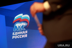 Совместное заседание Генерального Совета Партии и Совета руководителей фракций партии