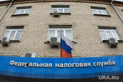 Одиннадцатый день вынужденных выходных из-за ситуации с CoVID-19. Екатеринбург, налоги, федеральная налоговая служба, налоговая служба, налог