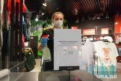 Клипарт. Магнитогорск, одежда, защитная маска, магазин, предупреждение, масочный режим, сиз