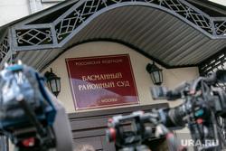 Избрание Басманным районным судом Москвы меры пресечения в отношении губернатора Хабаровского края Сергея Фургала. Москва, басманный суд